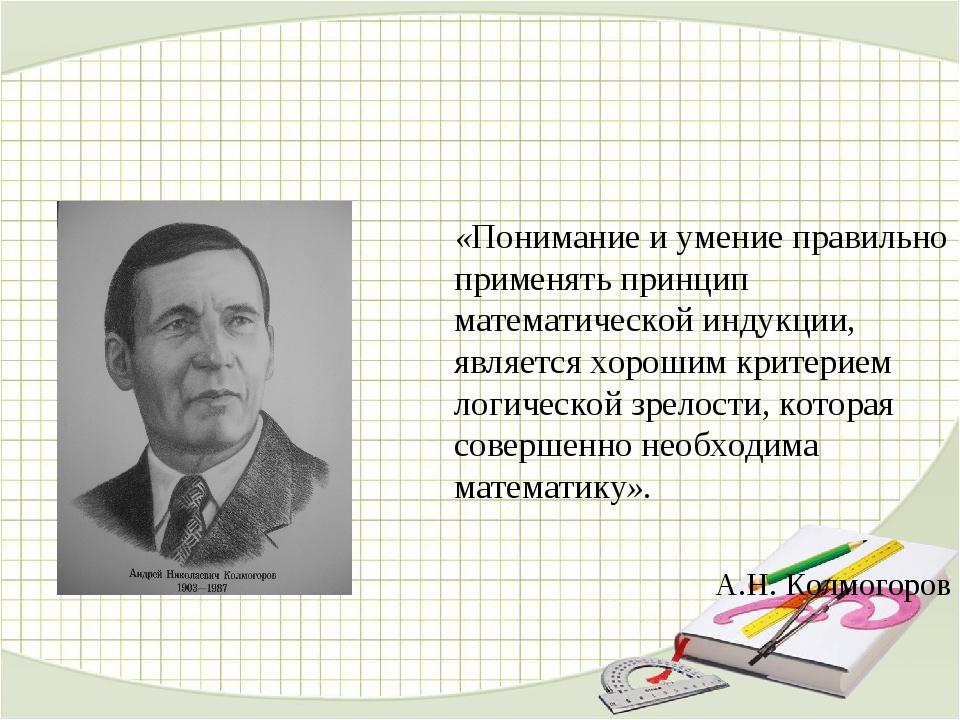 «Понимание и умение правильно применять принцип математической индукции, явл...