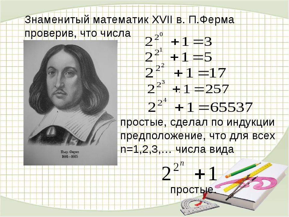 , Знаменитый математик XVII в. П.Ферма проверив, что числа простые, сделал по...