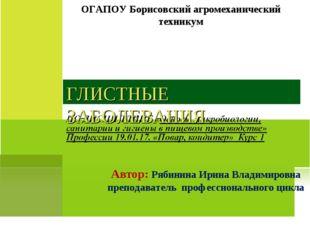 ГЛИСТНЫЕ ЗАБОЛЕВАНИЯ ОГАПОУ Борисовский агромеханический техникум Автор: Ряби