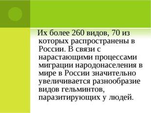 Их более 260 видов, 70 из которых распространены в России. В связи с нараста