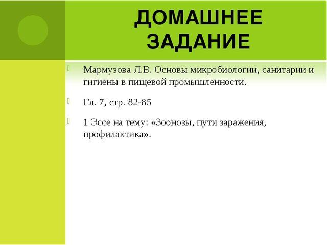 ДОМАШНЕЕ ЗАДАНИЕ Мармузова Л.В. Основы микробиологии, санитарии и гигиены в п...
