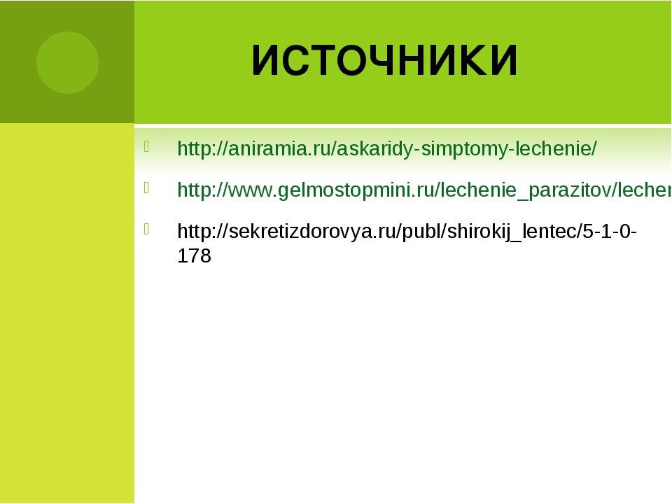 ИСТОЧНИКИ http://aniramia.ru/askaridy-simptomy-lechenie/ http://www.gelmostop...