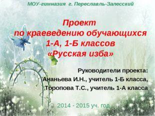МОУ-гимназия г. Переславль-Залесский Проект по краеведению обучающихся 1-А, 1