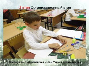 2 этап Организационный этап Мастер-класс «Деревенская изба». Учимся делать бр