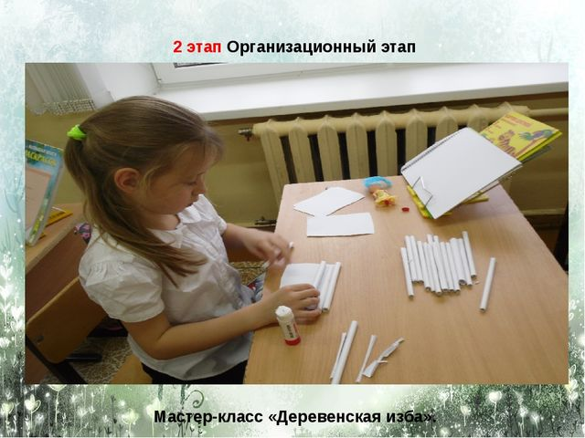 2 этап Организационный этап Мастер-класс «Деревенская изба».