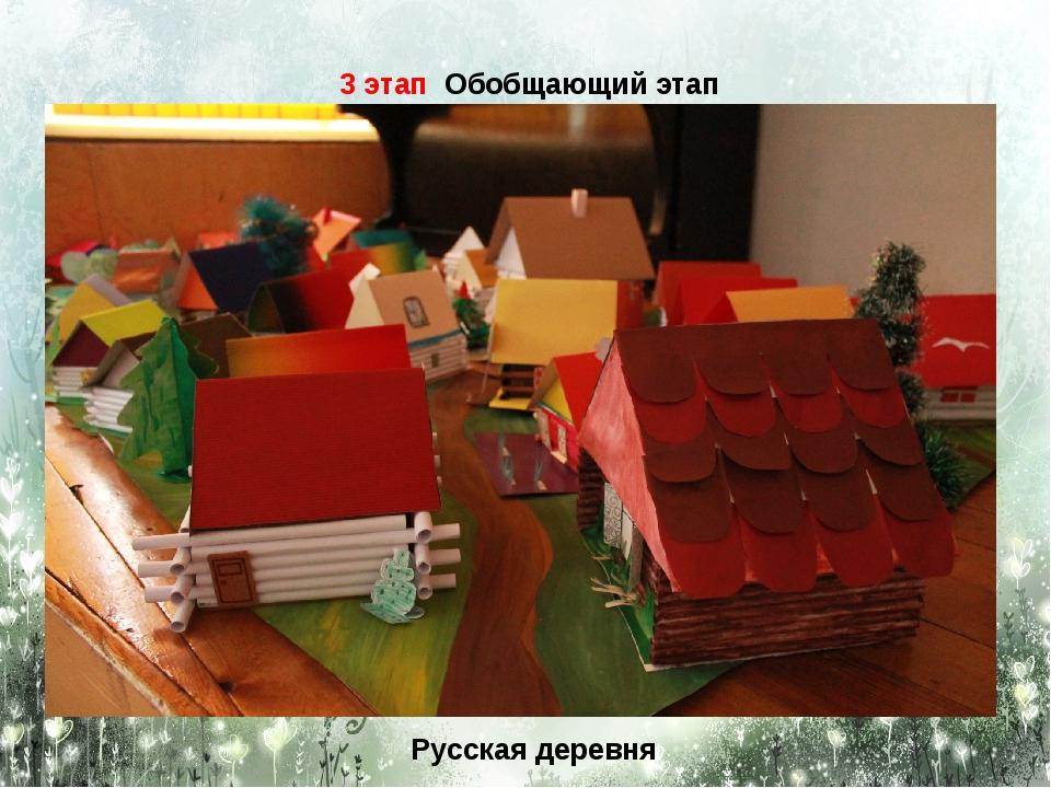 3 этап Обобщающий этап Русская деревня