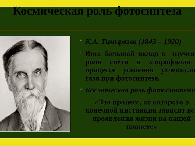 Космическая роль фотосинтеза К.А. Тимирязев (1843 – 1920) Внес большой вклад...