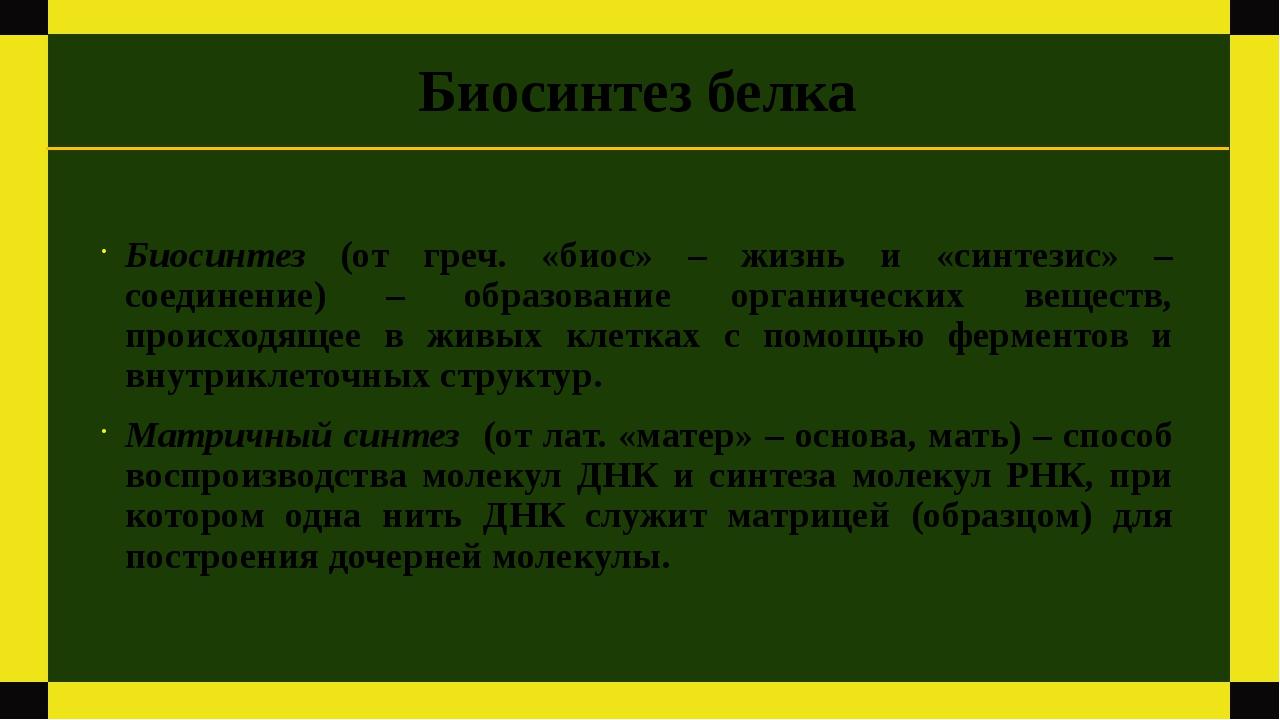 Биосинтез (от греч. «биос» – жизнь и «синтезис» – соединение) – образование о...
