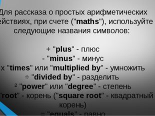 """Для рассказа о простых арифметических действиях, при счете (""""maths""""), использ"""