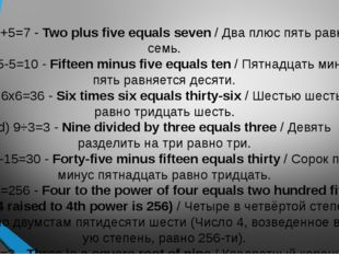 a) 2+5=7 - Two plus five equals seven / Два плюс пять равно семь. b) 15-5=10