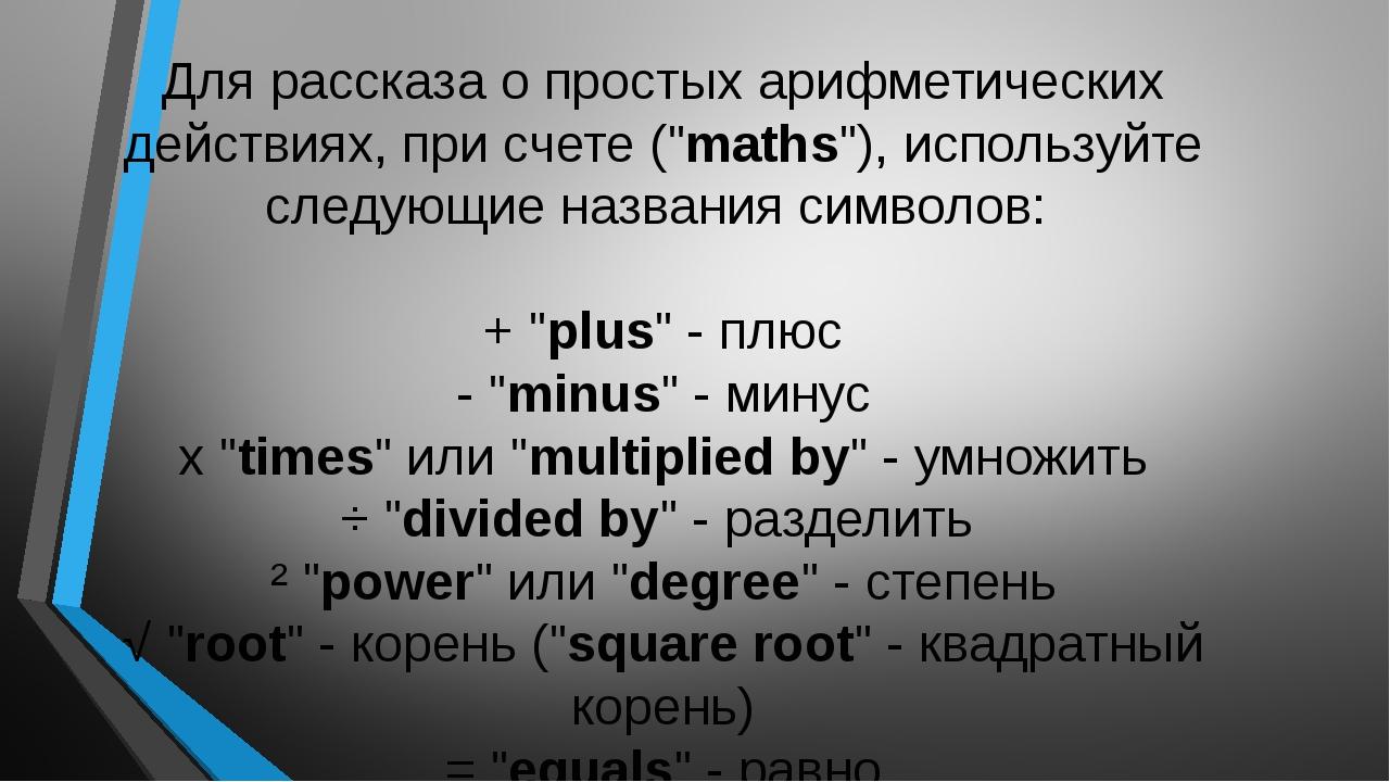 """Для рассказа о простых арифметических действиях, при счете (""""maths""""), использ..."""