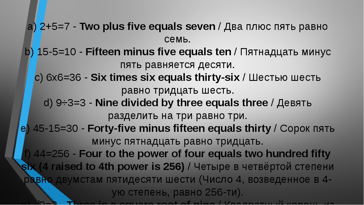 a) 2+5=7 - Two plus five equals seven / Два плюс пять равно семь. b) 15-5=10...