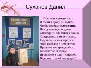 Суханов Данил Попрошу сегодня папу В гости к другу не ходить, Чтобы сообща ск