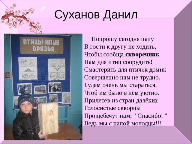 Суханов Данил Попрошу сегодня папу В гости к другу не ходить, Чтобы сообща ск...