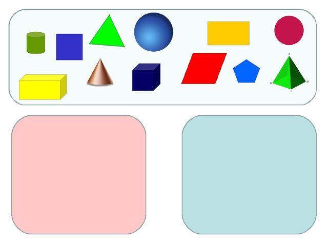 Конспект занятия знакомство с объемными геометрическими фигурами