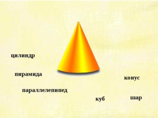 цилиндр куб шар пирамида параллелепипед конус