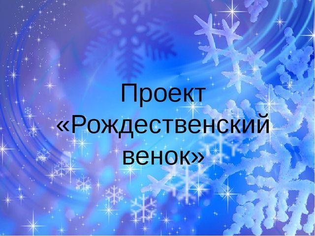 Проект «Рождественский венок»
