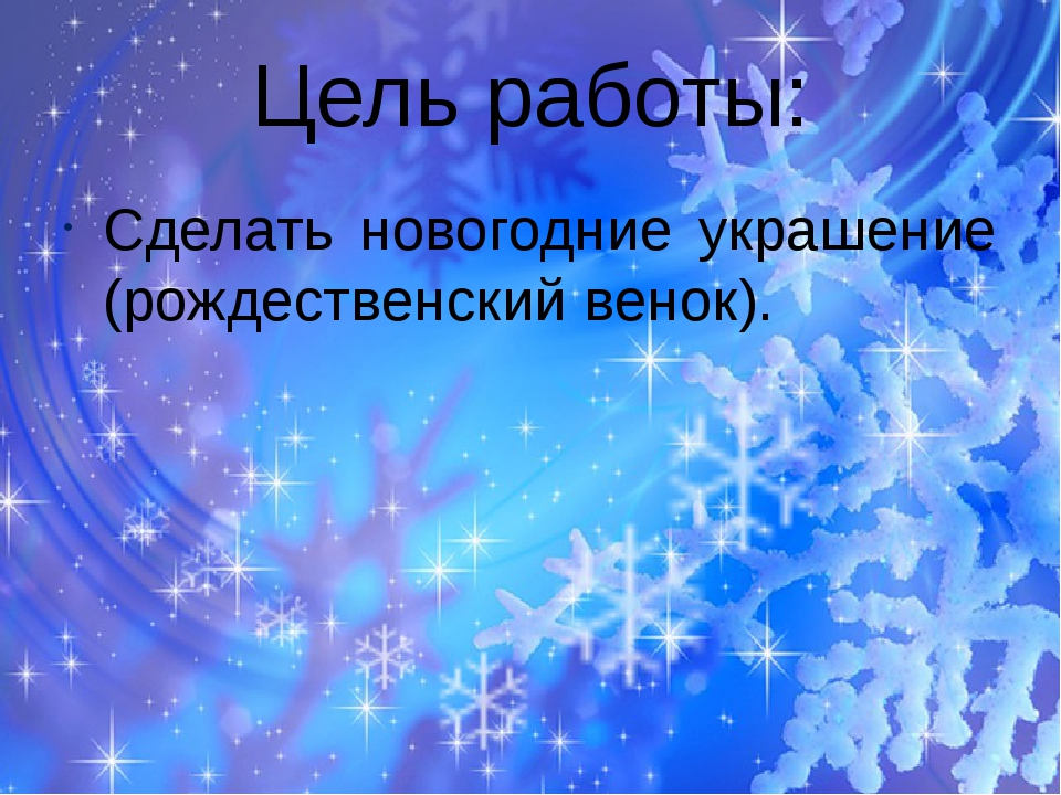 Цель работы: Сделать новогодние украшение (рождественский венок).