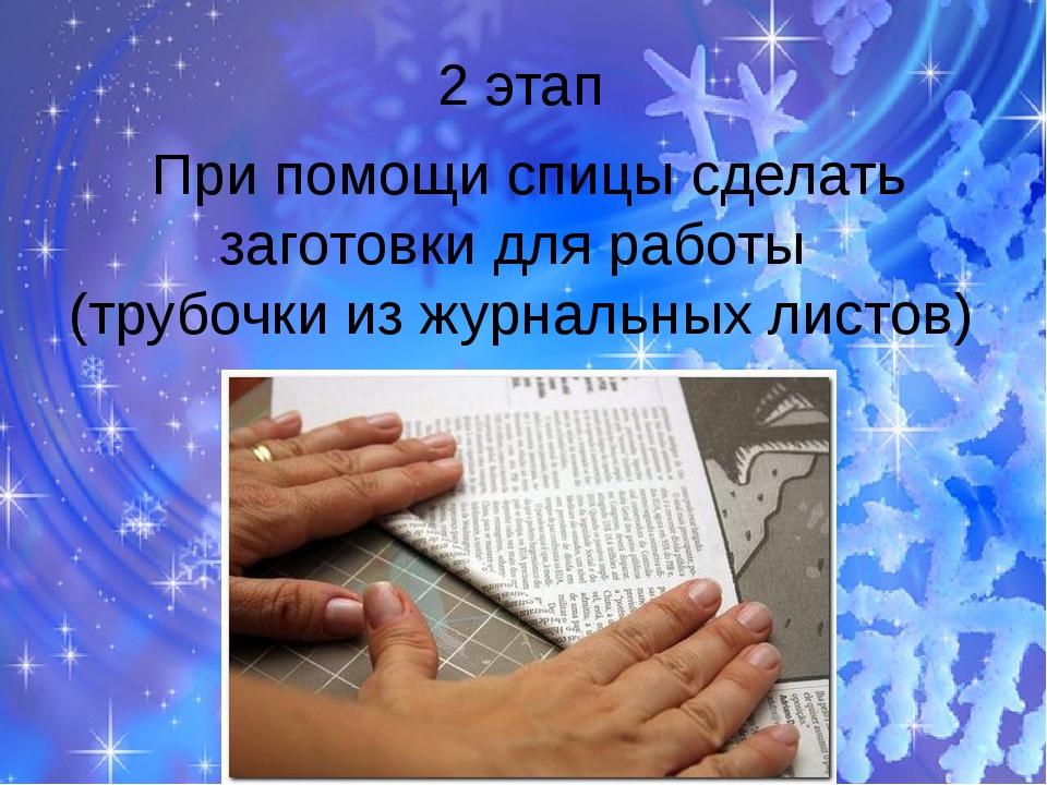 2 этап При помощи спицы сделать заготовки для работы (трубочки из журнальных...