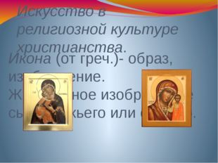 Искусство в религиозной культуре христианства. Икона (от греч.)- образ, изобр