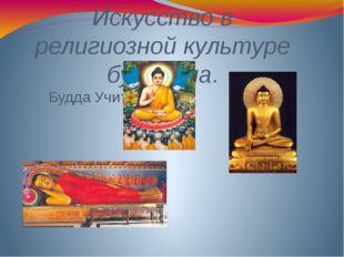 Искусство в религиозной культуре буддизма. Будда Учитель Будда Торжествующий