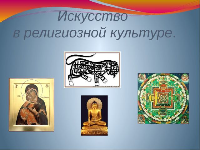 Искусство в религиозной культуре.