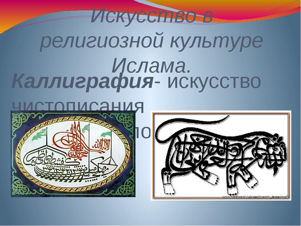 Искусство в религиозной культуре Ислама. Каллиграфия- искусство чистописания...