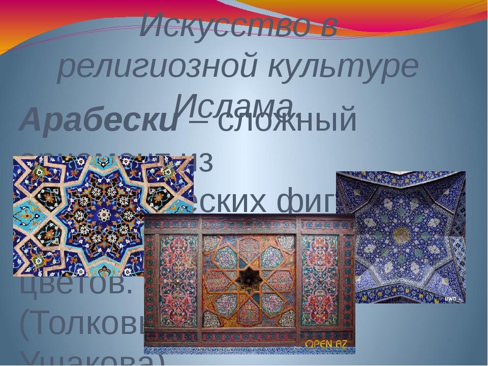 Искусство в религиозной культуре Ислама. Арабески – сложный орнамент из геоме...