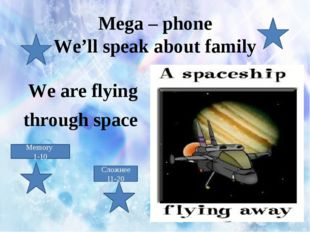 Mega – phone We'll speak about family We are flying through space Memory 1-10