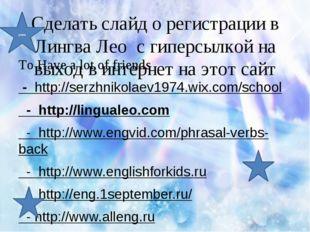 Сделать слайд о регистрации в Лингва Лео с гиперсылкой на выход в интернет на