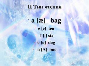 II Тип чтения a [æ] bag e [e] ten I [i] six o [o] dog u [Λ] bus