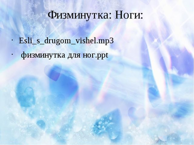 Физминутка: Ноги: Esli_s_drugom_vishel.mp3 физминутка для ног.ppt