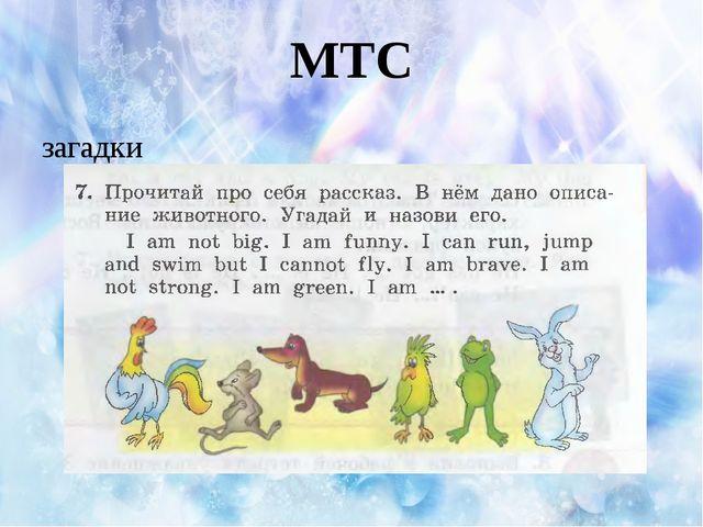 MTC загадки