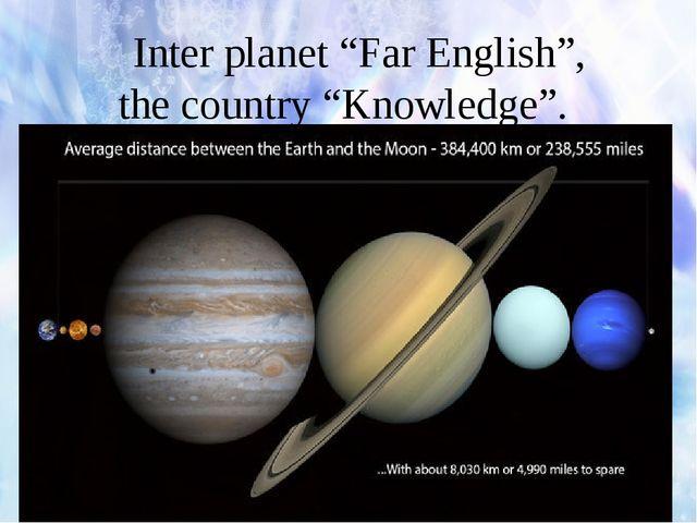 "Inter planet ""Far English"", the country ""Knowledge"". Слайд с космической пла..."