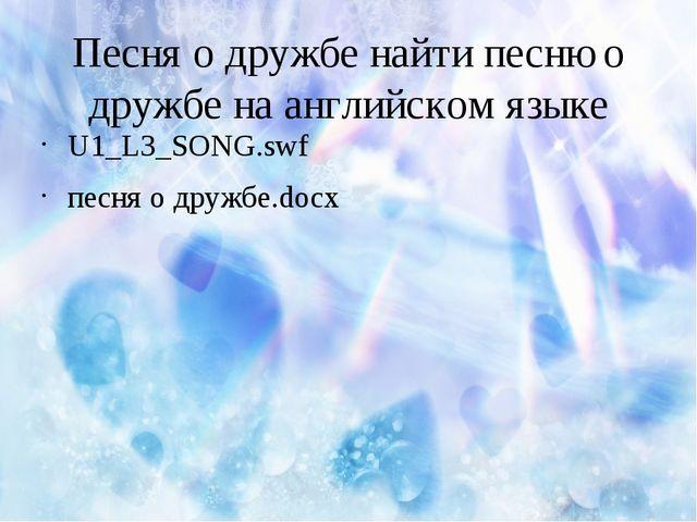 Песня о дружбе найти песню о дружбе на английском языке U1_L3_SONG.swf песня...