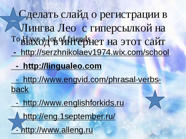 Сделать слайд о регистрации в Лингва Лео с гиперсылкой на выход в интернет на...
