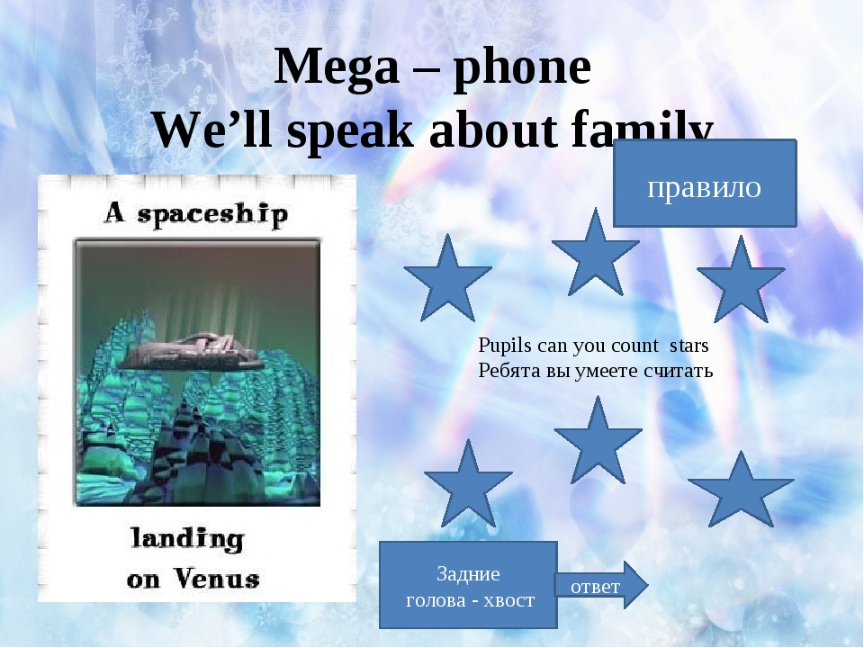 Mega – phone We'll speak about family Pupils can you count stars Ребята вы ум...