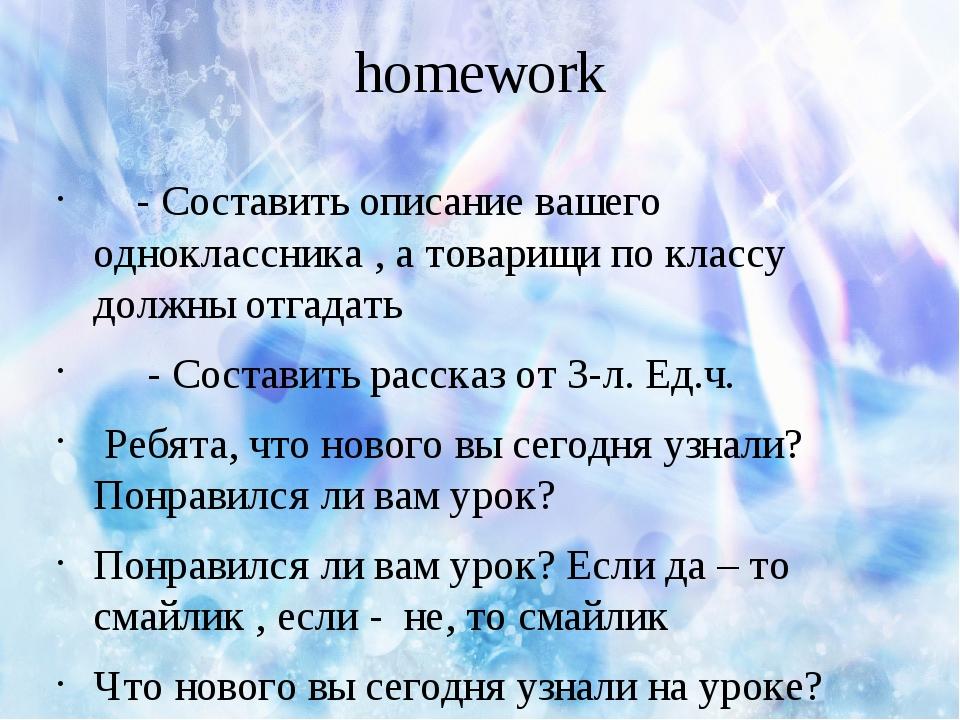 homework - Составить описание вашего одноклассника , а товарищи по классу дол...
