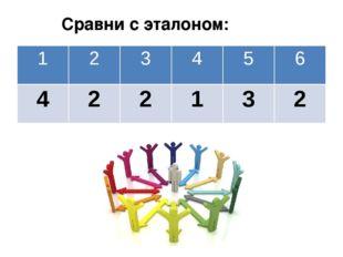 Сравни с эталоном: 1 2 3 4 5 6 4 2 2 1 3 2