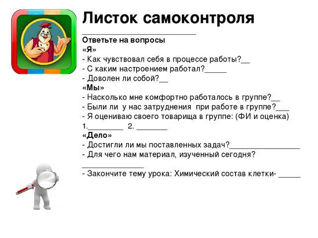 Листок самоконтроля _____________________________ Ответьте на вопросы «Я» - К...