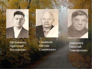 Сакиянов Айгожа Сакиянович Литвиненко Анатолий Иосифович Дмитриев Николай Тим