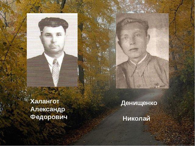 Халангот Александр Федорович Денищенко Николай