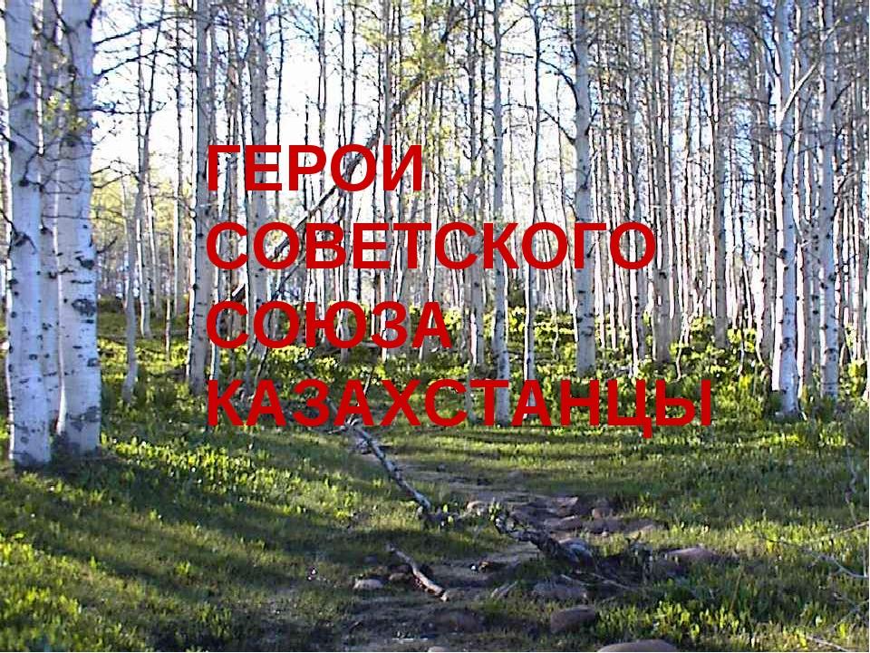 ГЕРОИ СОВЕТСКОГО СОЮЗА КАЗАХСТАНЦЫ