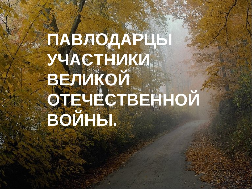 ПАВЛОДАРЦЫ УЧАСТНИКИ ВЕЛИКОЙ ОТЕЧЕСТВЕННОЙ ВОЙНЫ.
