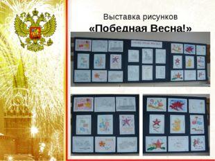 Выставка рисунков «Победная Весна!»