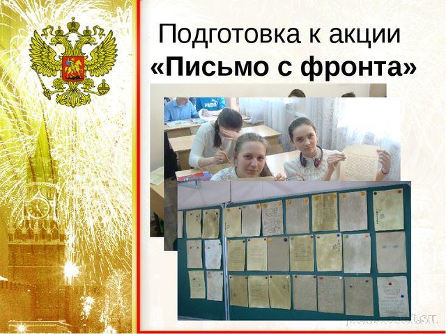 Подготовка к акции «Письмо с фронта» урок ИЗО 8 класс