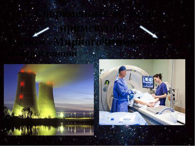 Современные области применения «Мирного атома» Атомные электростанции Ядерная...