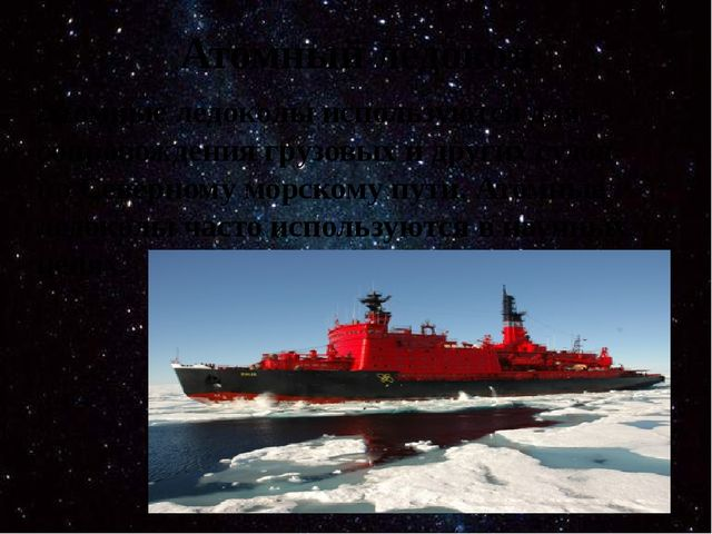 Атомный ледокол Атомные ледоколыиспользуются для сопровождения грузовых и др...