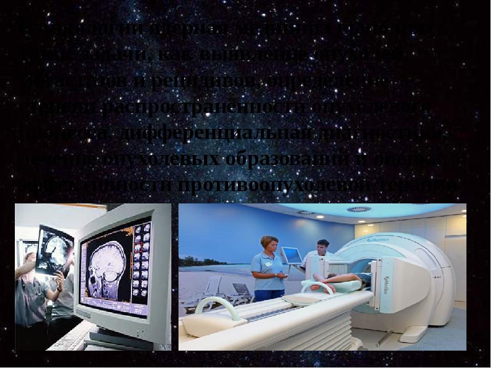 В онкологии ядерная медицина выполняет такие задачи, как выявление опухолей,...