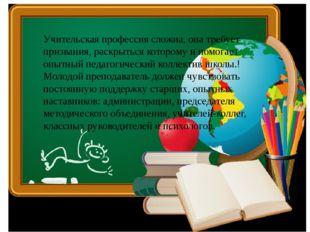 Учительская профессия сложна, она требует призвания, раскрыться которому и по